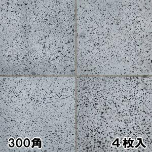 溶岩プレート 平板 溶岩石 庭 溶岩石プレート 30cm 300mm角 20mm厚 4枚 セット 販売 溶岩 板 建材 火山石 火山岩 板石 ブラック グレー バサルト 建築資材 ガーデニング 石材 アプローチ リゾート