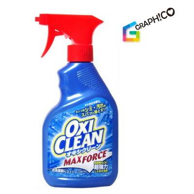 【あす楽】 オキシクリーン マックスフォース 354ml グラフィコ [ OXI CLEAN / スプレー / 炭酸ソーダ / 界面活性剤不使用 / 塩素不使用 / 漂白 / 消臭 / 部屋干し / 掃除 ]『4』