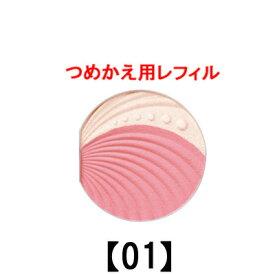 【あす楽】 ブラシチーク 【 01 】 レフィル 花王 ソフィーナ オーブ クチュール [ AUBE / 頬紅 / チークブラシ ケース 別売]『2』