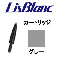 【あす楽】 ノンEXアイブロウ 【 グレー 】 カートリッジ リスブラン [ lisblanc / グレイ / ホルダー 別売/ レフィル ]『0』