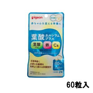 ピジョン  葉酸カルシウムプラス 60粒  pigeon [ 妊娠 葉酸サプリ / サプリ / タブレット / サプリメント ]【tg_tsw_7】『3』