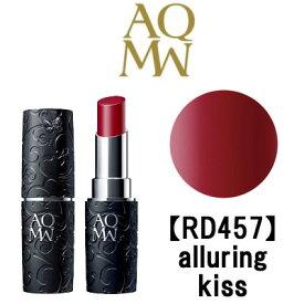【あす楽】 コスメデコルテ AQ MW ルージュ グロウ 【 RD457 alluring kiss 】 3g コーセー [ COSME DECORTE / AQMW / ルージュグロウ / 口紅 / リップ / リップスティック / レッド / 保湿 / ツヤ ]『0』