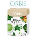 オルビス 朝美人のクレンズスープ 緑の野菜 10日分 20.2g×10袋 【tg_tsw】【ID:0106】『4』