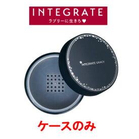 インテグレート グレイシィ ルースパウダー ケース INTEGRATE GRACY SHISEIDO ルースパウダー フェースパウダー フェイスパウダー おしろい 専用ケース 『2』