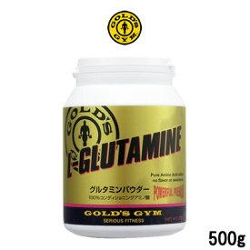 【あす楽】 ゴールドジム グルタミンパウダー 500g GOLD'S GYM グルタミン サプリメント アミノ酸 ウエイト トレーニング スポーツ 筋肉 『5』