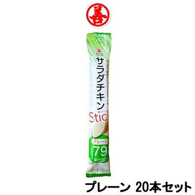 【あす楽】 丸善 サラダチキンスティック プレーン 65g 20本セット『4』