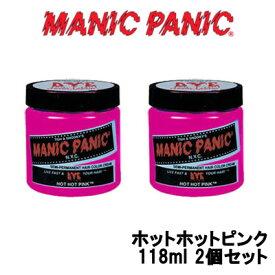 マニックパニック カラークリーム ホットホットピンク 118ml 2個セット 【tg_tsw_7】MANIC PANIC ヘアカラー 毛染 発色 カラー カラーリング ツヤ感 『5』