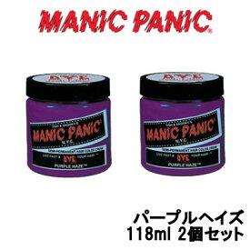 マニックパニック カラークリーム パープルヘイズ 118ml 2個セット 【取り寄せ商品】【ID:0058】MANIC PANIC ヘアカラー 毛染 発色 カラー カラーリング ツヤ感 『5』