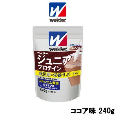 【あす楽】 森永製菓 ウイダー ジュニアプロテイン ココア味 240g『4』morinaga weider PROTEIN たんぱく質 成長期 栄養素 ビタミンD 240g 体のお悩み