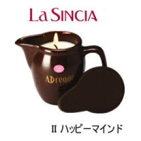 【あす楽】 ラシンシア アドレアージュ アロマキャンドル 2 ハッピーマインド 100g la sincia ラ・シンシア ボディケア ボディクリーム マッサージキャンドル オーガニック トリートメントオイル グレープフルーツの香り ローズの香り II 『5』