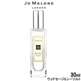 【あす楽】 ジョーマローン ロンドン ウッドセージ&シーソルト コロン 30mlJO MALONE LONDON 香水 フレグランス プレゼント 贈り物 ギフト メンズ SEA 『4』