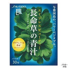 【あす楽】 資生堂 長命草 パウダー N 30包shiseido しせいどう シセイドウ サプリメント 青汁 健康サプリ 健康食品 健康補助食品 ボタンボウフウ エイジレスビューティー パワーベジタブル ポリフェノール 『4』