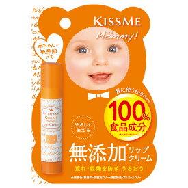 【あす楽】 伊勢半 キスミー マミー リップクリーム 無添加 3.5gISEHAN KISS ME Mommy リップ クリーム リップケア リップスティック スティックタイプ 乾燥 潤い うるおい 低刺激性 『0』