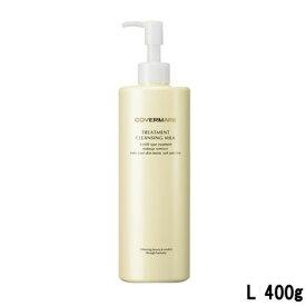 【あす楽】 カバーマーク トリートメントクレンジングミルクL 400g [ covermark / クレンジング / 洗顔 / メイク落とし / 潤い / ミルクタイプ / 美容液成 / 保湿力 / 保湿 ]『5』