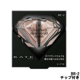 【あす楽】 カネボウ ケイト クラッシュダイヤモンドアイズ BR-2 チップ付き 2.2g [ kanebo / KATE / アイシャドウ / アイシャドー / アイメイク / シャドウ / ラメ / 透明感 / グリッター ]『0』
