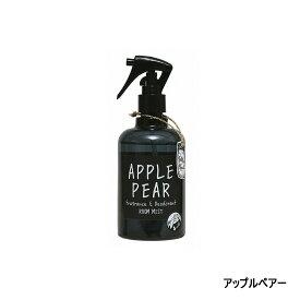 【あす楽】 ジョンズブレンド F&D ルームミスト アップルペアー 280ml [ nol corporation / John'sBlend / 芳香剤 / 消臭剤 / 香水 / フレグランス / デオドラント / しっかり消臭もする フレグランス ルームミスト / アップルの香り ]『5』
