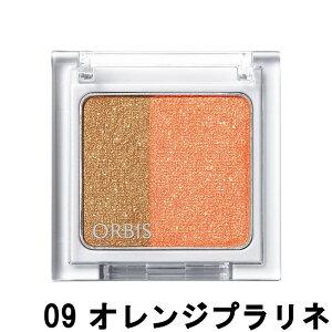 【あす楽】 オルビス ツイングラデーションアイカラー N 09 オレンジプラリネ ケース入り [ ORBIS / おるびす / アイシャドウ / アイシャドー / アイメイク / アイカラー / ラメ / 華やか / 発色 /
