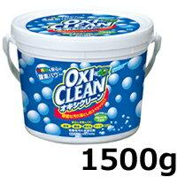 【あす楽】 酸素系 漂白剤 オキシクリーン 1500g [ OXI CLEAN / 大容量サイズ / 粒状 / 炭酸ソーダ / 界面活性剤不使用 / 塩素不使用 / 漂白 / 消臭 / 部屋干し / 掃除 / おきしくりーん ]『4』