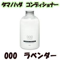 【あす楽】 タマノハダ コンディショナー 540ml 【 000 ラベンダー 】[ tamanohada / 玉の肌 / リンス ]『4』