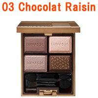 【あす楽】【お1人様1個限り】 カネボウ ルナソル セレクション・ドゥ・ショコラアイズ 【 03 Chocolat Raisin 】[ kanebo LUNASOL / アイシャドウ / アイシャドー / パレット ]『0』