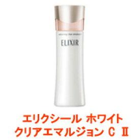 【あす楽】 資生堂 エリクシール ホワイト クリアエマルジョン C ( 2 ) 130ml [ shiseido / 乳液 / スキンケア / 医薬部外品 ]『4』