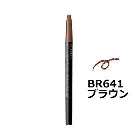 【あす楽】 資生堂 インテグレート アイブローペンシルN 【BR641】アイブローペンシルN BR641『0』