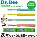 【あす楽】 ドクタービージュニア ( 20本セット )[ ビーブランド / Dr.Bee Junior / 子供用 歯ブラシ / ドクタービー ジュニア ]『0...