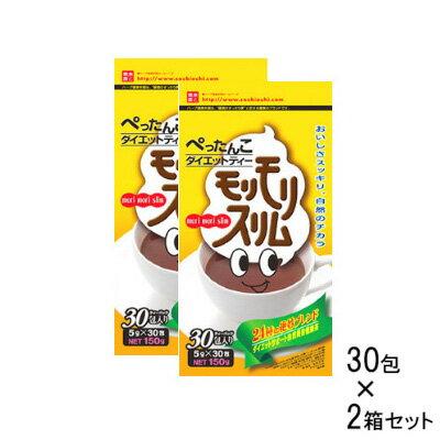 【あす楽】 モリモリスリム 5g×30包 【ほうじ茶風味】 2個セット ハーブ健康本舗 [ もりもりスリム / モリモリスリム茶 / 健康茶 ]『4』