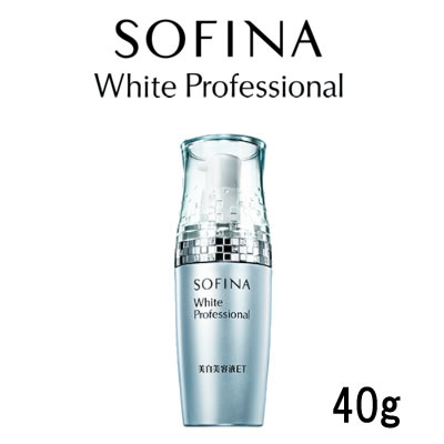 【あす楽】 ソフィーナ ホワイトプロフェッショナル 美白美容液ET 40g 花王 [ sofina / White Professional / 医薬部外品 / 美容液 / 美白美容液 / 薬用 / シミ / メラニン / ソバカス ]『2』