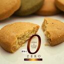【あす楽】【短期限2020年1月1日まで】 豆乳おからZEROクッキー 訳あり 1kg 蒲屋忠兵衛商店 [ おからクッキー / 大豆 …