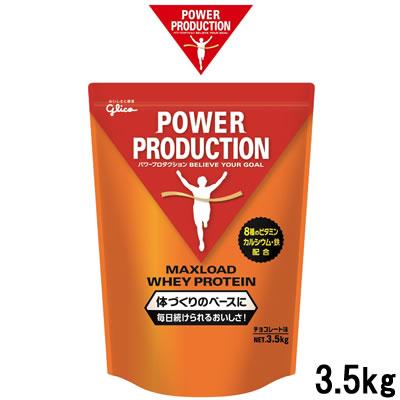 【あす楽】 【送料無料】 グリコ プロテイン 3.5kg 【 チョコレート風味 】 マックスロード ホエイプロテイン パウダー 3.5kg チョコレート パワープロダクション [ glico / MAXLOAD / サプリメント ]『4』