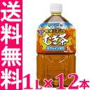 【 送料無料 】 伊藤園( いとうえん ) 健康ミネラルむぎ茶 1L (1000ml)ペットボトル×12本 [ 麦茶 / 清涼飲料水 / ド…