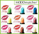 【あす楽】 ムードマッチャーリップ RG 【 グリーン → 華やかなレッド 】 3.5g ( 口紅 リップ リップスティルージュ …