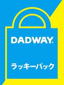 【SALE/61%OFF】DADWAY ラッキーパック ダッドウェイ その他 福袋【RBA_E】