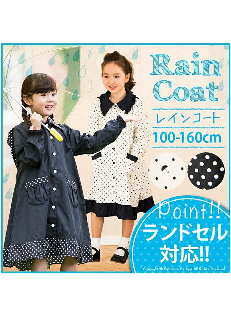 (K)ランドセルも濡れない!ランドセル対応背マチ付水玉レインコート キャサリンコテージ コート/ジャケット【送料無料】