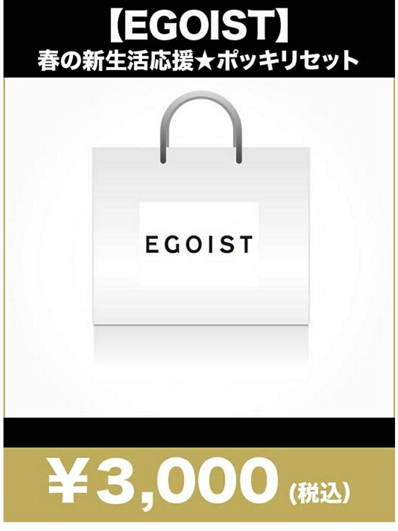 【SALE/72%OFF】EGOIST 【EGOIST】春の新生活応援★ポッキリセット ハッピー バッグ その他【RBA_S】【RBA_E】