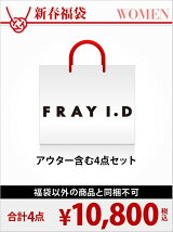 [2017新春福袋] FRAY I.D / 1月1日から順次お届け