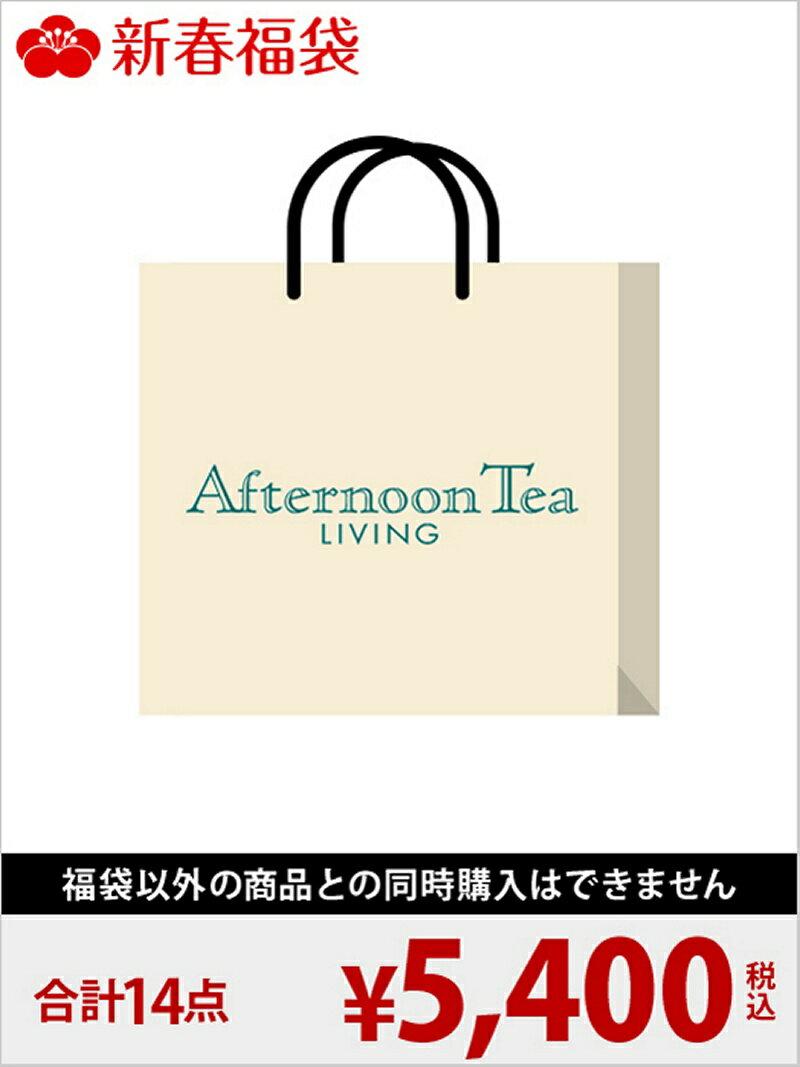 Afternoon Tea LIVING 2018年 Afternoon Tea福袋/5,400円(ダイニング) アフタヌーンティー・リビング【先行予約】*【送料無料】