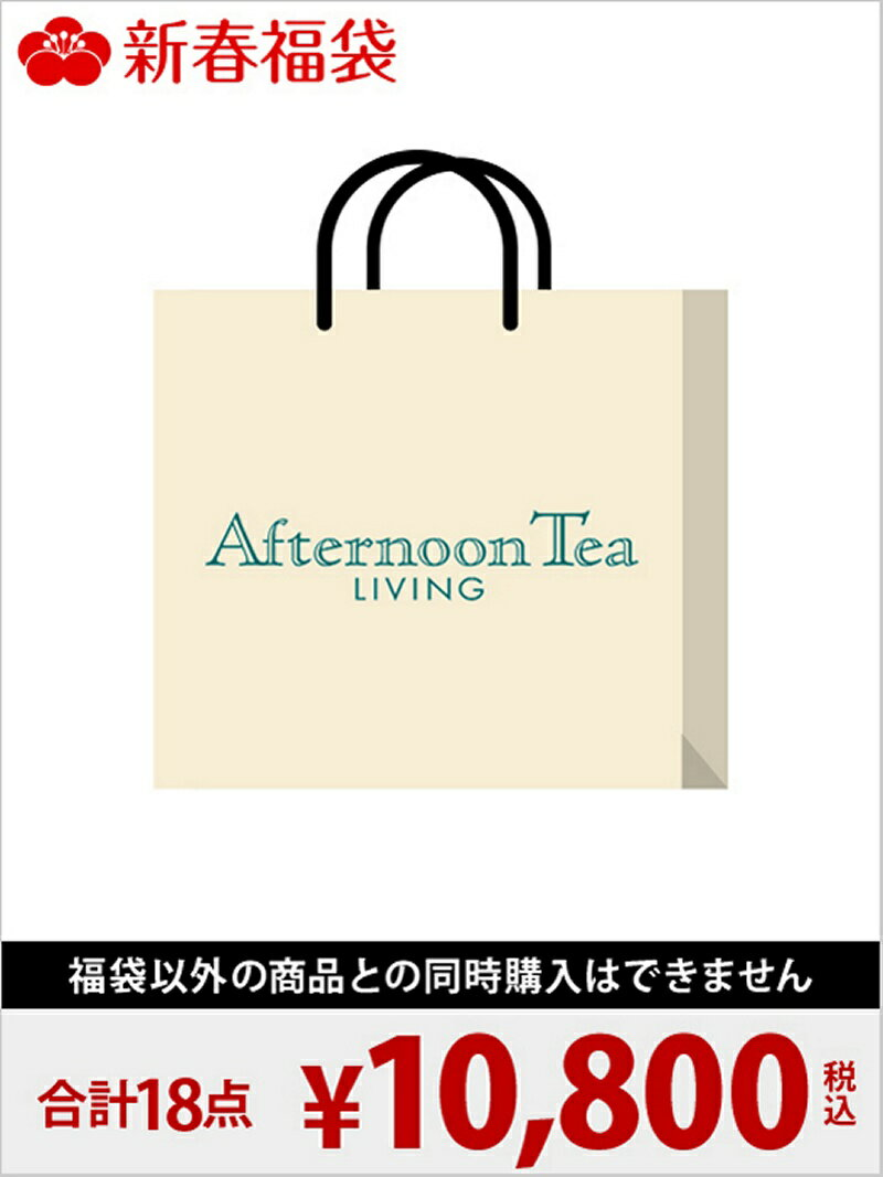 Afternoon Tea LIVING 2018年 Afternoon Tea福袋/10,800円 アフタヌーンティー・リビング【先行予約】*【送料無料】