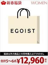 [2018新春福袋] EGOIST