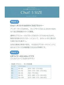 ドレスイージーブラ / Chut!5 MOLD BRA (C084) ブラジャー