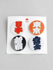 【SALE/50%OFF】BEAMS JAPAN / 江戸文字 缶バッジ セット ビームス ジャパン ビームス ジャパン 生活雑貨【RBA_S】【RBA_E】