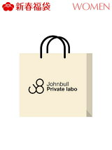 [2019新春福袋] Johnbull Private labo