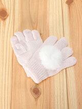 ポンポン付ニット手袋