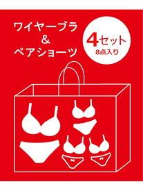 【SALE/20%OFF】une nana cool 【楽天限定】ブラジャー&ショーツ 4セット(合計8点入り) ウンナナクール インナー/ナイトウェア ブラ/ショーツ【送料無料】