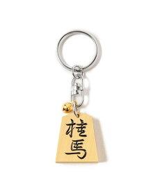 ホリコシ / 別注 将棋 キーホルダー 黒 ビームス ジャパン ビームス ジャパン ファッショングッズ
