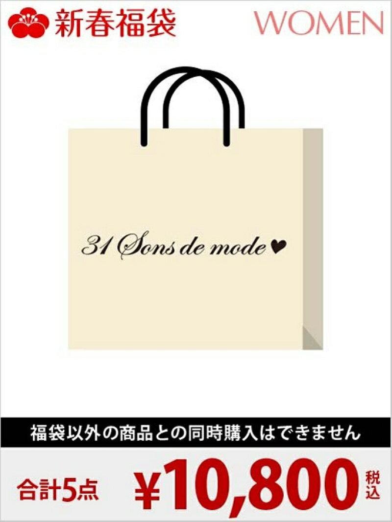 31 Sons de mode [2018新春福袋] 31 Sons de mode トランテアン ソン ドゥ モード【先行予約】*【送料無料】