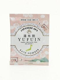 日本の名湯入浴剤 アフタヌーンティー・リビング 生活雑貨
