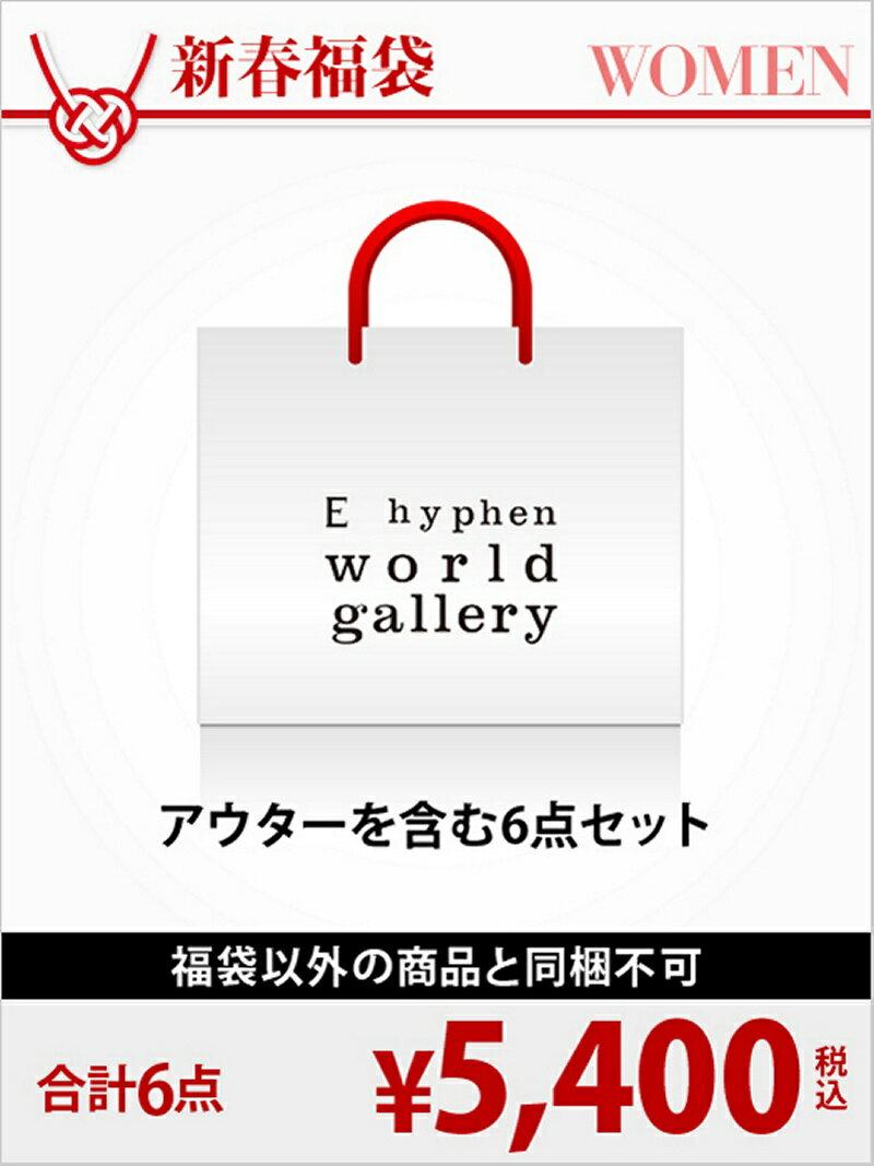 [2017新春福袋] 福袋E hyphen world gallery / 1月1日から順次お届け イーハイフンワールドギャラリー その他【送料無料】