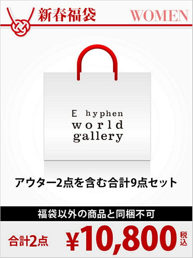 [2017新春福袋] Girl福袋E hyphen world gallery / 1月1日から順次お届け イーハイフンワールドギャラリー その他【送料無料】